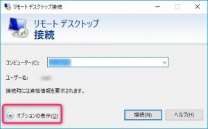 リモートデスクトップの解像度を設定する方法 RDPファイル保存方法1