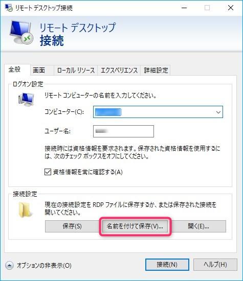 リモートデスクトップの解像度を設定する方法 RDPファイル保存方法2