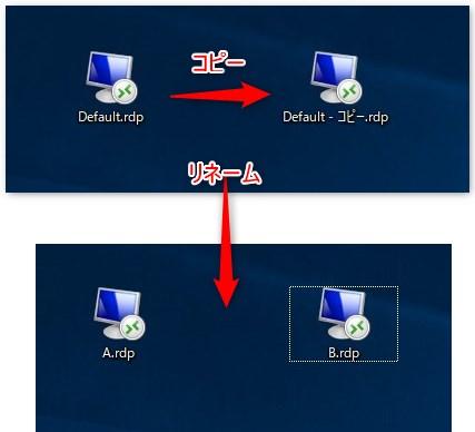 リモートデスクトップの解像度を設定する方法 RDPファイルコピー
