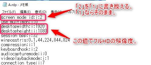 リモートデスクトップの解像度を設定する方法 RDPファイル修正方法