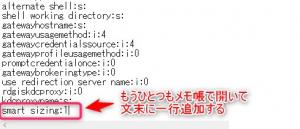 リモートデスクトップの解像度を設定する方法 RDPファイル修正方法2