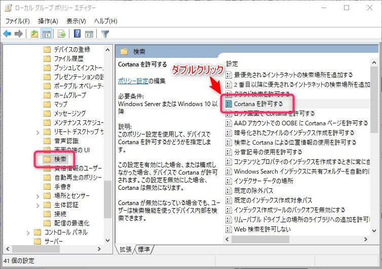 Windows10 でCortana を無効にする方法 参考画像1:グループポリシーエディター