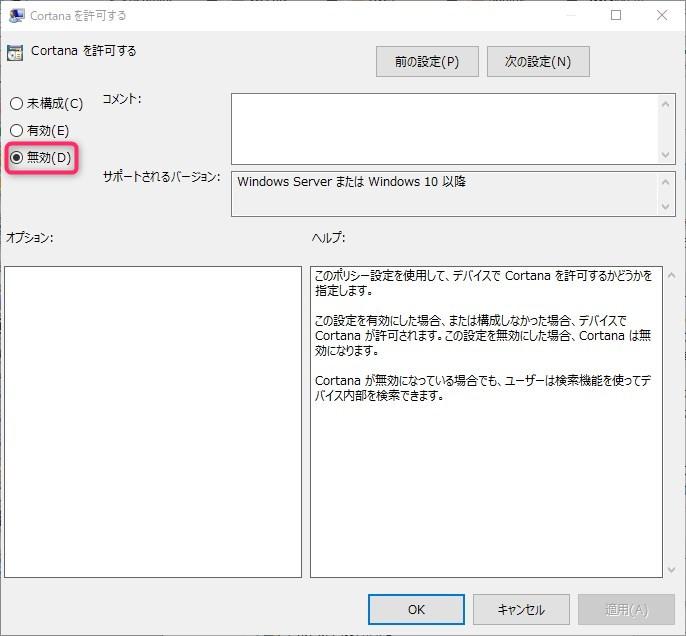 Windows10 でCortana を無効にする方法 参考画像2:グループポリシーエディター詳細画面