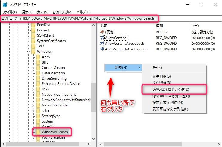 Windows10 でCortana を無効にする方法 参考画像5:レジストリエディター値新規追加