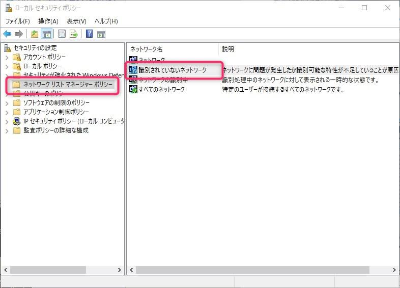Windows10でネットワークの場所をプライベートに変更する方法 参考画像1:ローカルセキュリティポリシー