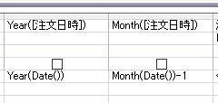 ACCESSで使っている毎月の集計を簡単にする方法をまとめてみた Year関数とMonth関数の使い方