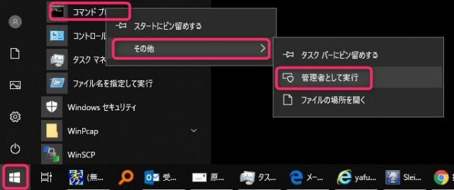 Windows10 回復パーティションを削除する方法 スタートメニュー