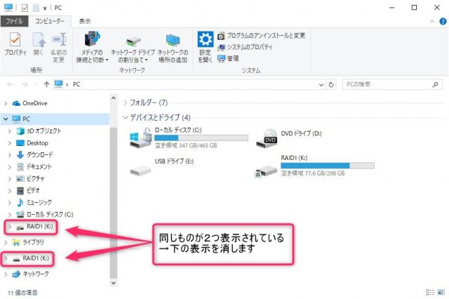 Windows10 エクスプローラで外付けドライブを重複表示されない様にする方法 このドライブの2重表示を消したい