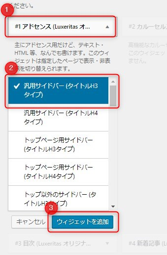 Luxeritas の使い方 Google アドセンスを設置したい Wordpressのウィジェット管理画面からウィジェット枠追加