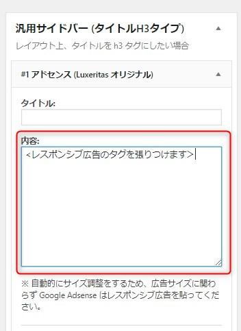 Luxeritas の使い方 Google アドセンスを設置したい ウィジェット枠の設定