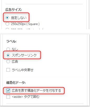 Luxeritas の使い方 Google アドセンスを設置したい ウィジェット枠の細かい設定