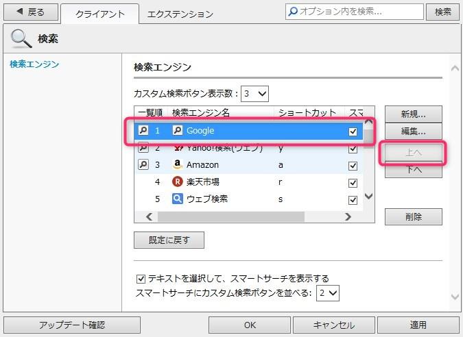 Sleipnir(スレイプニール)の検索にGoogle等を追加したり検索エンジンを変更する方法 検索エンジンの設定画面