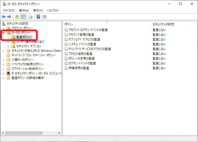 リモートデスクトップのログインやログアウトの履歴を確認する方法-ローカルセキュリティポリシー01