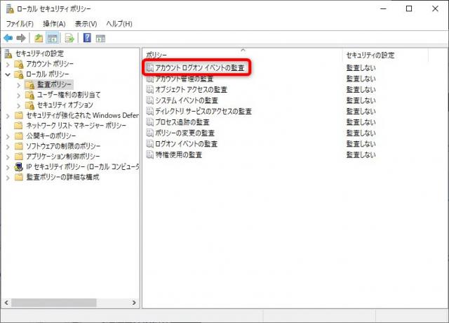 リモートデスクトップのログインやログアウトの履歴を確認する方法-ローカルセキュリティポリシー02