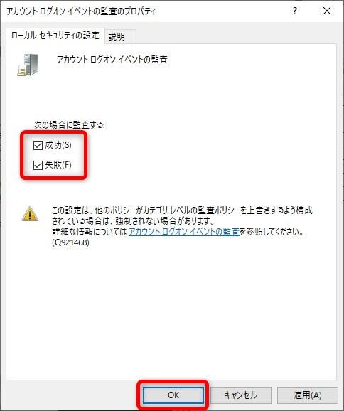 リモートデスクトップのログインやログアウトの履歴を確認する方法-ローカルセキュリティポリシー03
