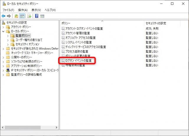 リモートデスクトップのログインやログアウトの履歴を確認する方法-ローカルセキュリティポリシー04