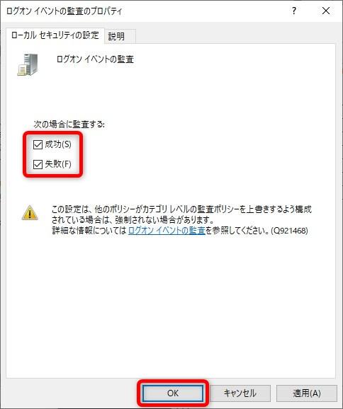 リモートデスクトップのログインやログアウトの履歴を確認する方法-ローカルセキュリティポリシー05
