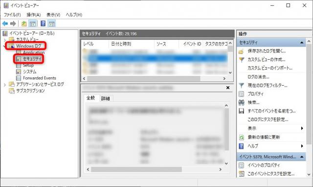 リモートデスクトップのログインやログアウトの履歴を確認する方法-イベントビューアー01