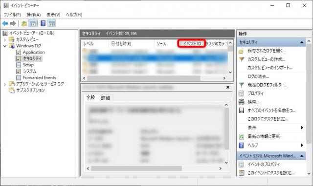 リモートデスクトップのログインやログアウトの履歴を確認する方法-イベントビューアー02