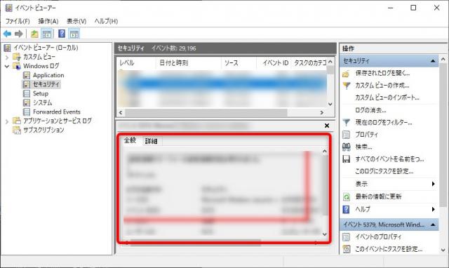 リモートデスクトップのログインやログアウトの履歴を確認する方法-イベントビューアー03