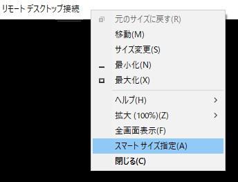 リモートデスクトップの解像度を設定する方法・スマートサイズ指定
