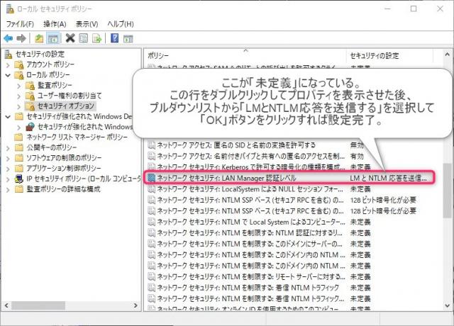 Windows10から古いNASにアクセスできない場合の対処方法 ローカルセキュリティポリシー