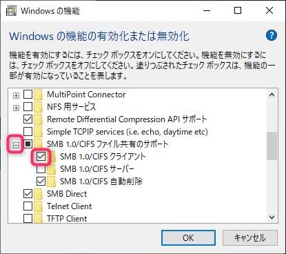 Windows10から古いNASにアクセスできない場合の対処方法 ローカルセキュリティポリシー Windowsの機能