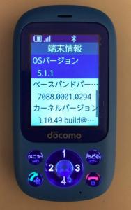キッズケータイ 富士通 F-03J レビュー 設定編 OS