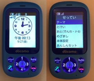 キッズケータイ 富士通 F-03J レビュー 設定編 シンプル画面