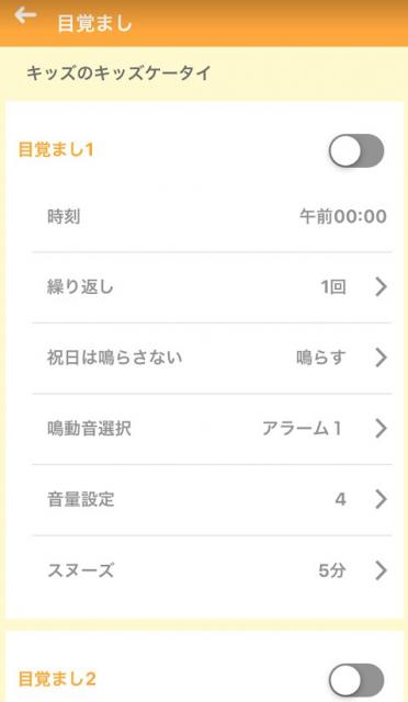 キッズケータイ 富士通 F-03J レビュー スマートフォン連携編 目覚まし設定画面