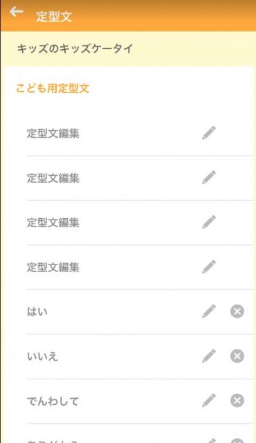 キッズケータイ 富士通 F-03J レビュー スマートフォン連携編 定型文設定画面