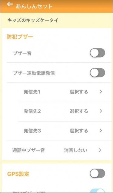 キッズケータイ 富士通 F-03J レビュー スマートフォン連携編 安心セット設定画面
