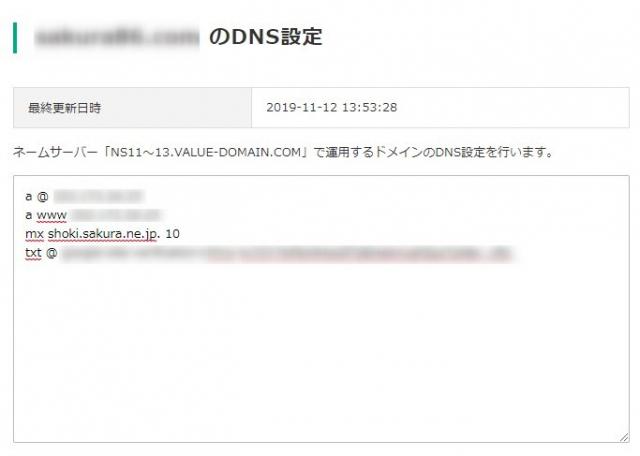 他社で取得したドメインを「さくらのメールボックス」で使う場合のDNS設定方法 設定画面