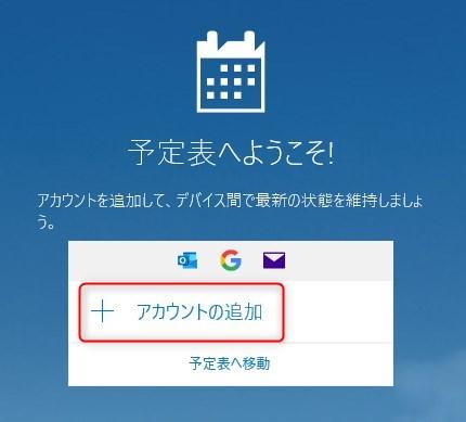 Windows10メールアプリでPOPメールのポート番号を指定して設定する方法 アカウントの追加