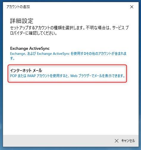 Windows10メールアプリでPOPメールのポート番号を指定して設定する方法 詳細設定