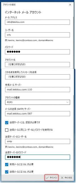 Windows10メールアプリでPOPメールのポート番号を指定して設定する方法 設定値入力