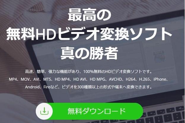 動画変換ソフトの「WonderFox Free HD Video Converter」を使ってみた 01