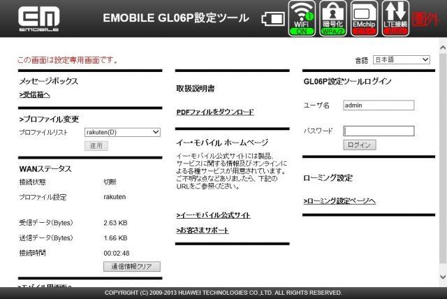 モバイルWi-FiルーターのGL06Pで楽天モバイルの「Rakuten UN-LIMIT」回線を使える様にしてみよう 管理画面