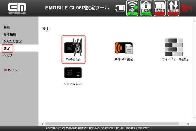 モバイルWi-FiルーターのGL06Pで楽天モバイルの「Rakuten UN-LIMIT」回線を使える様にしてみよう APN設定画面