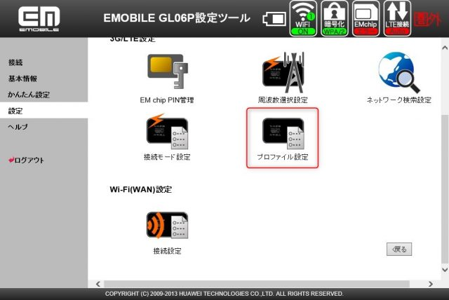 モバイルWi-FiルーターのGL06Pで楽天モバイルの「Rakuten UN-LIMIT」回線を使える様にしてみよう プロファイル設定画面