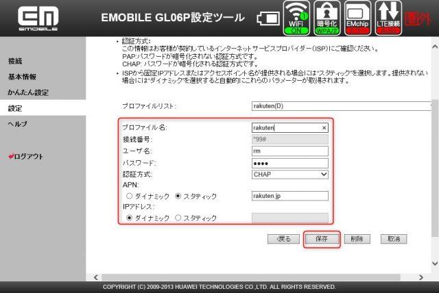 モバイルWi-FiルーターのGL06Pで楽天モバイルの「Rakuten UN-LIMIT」回線を使える様にしてみよう プロファイル設定値