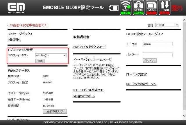 モバイルWi-FiルーターのGL06Pで楽天モバイルの「Rakuten UN-LIMIT」回線を使える様にしてみよう プロファイル選択