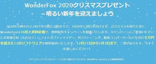 WonderFox から2020クリスマスプレゼントの通知 説明