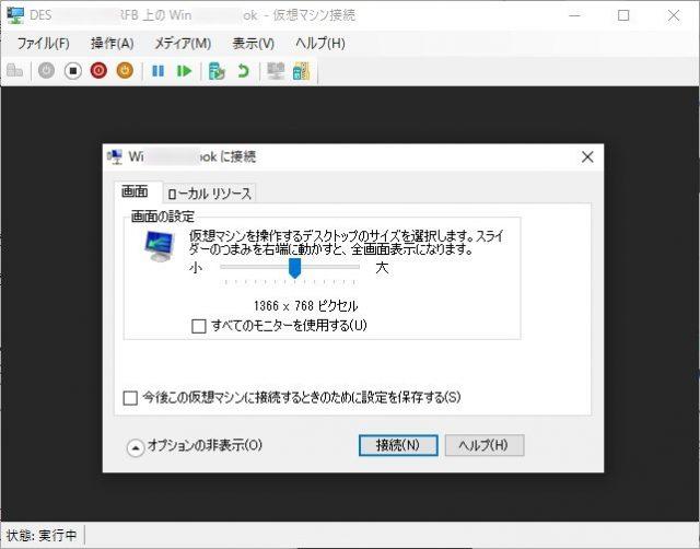 Windows10でHyper-Vの仮想マシンに拡張セッションモードで接続する時に表示されるダイアログで「設定を保存する」のチェックを入れてしてしまい再度表示できなくなった場合の対処法 ダイアログ