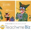マニュアル作成ソフト・ツール Teachme Biz|動画で手順書を簡単作成